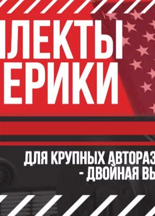 Доставка машинокомплектов из США в Украину авто под разбор