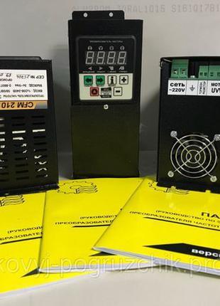 Частотный преобразователь, частотник, инвертор, 220, 380.
