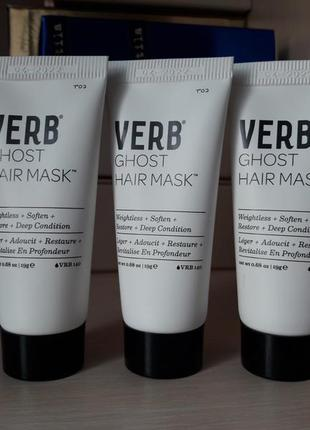Verb восстанавливающая маска для волос ghost hair mask