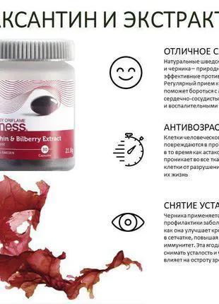 Комплекс «Астаксантин и экстракт черники»