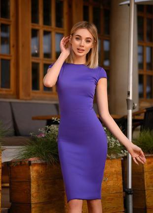 Платье футляр фиолетовое летнее с коротким рукавом