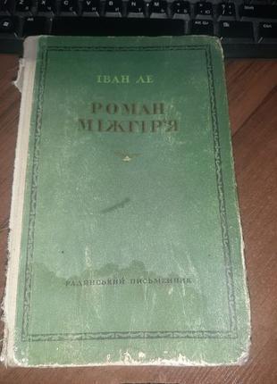 """Книга """"Роман Міжгір'я"""" Іван Ле 1953г"""