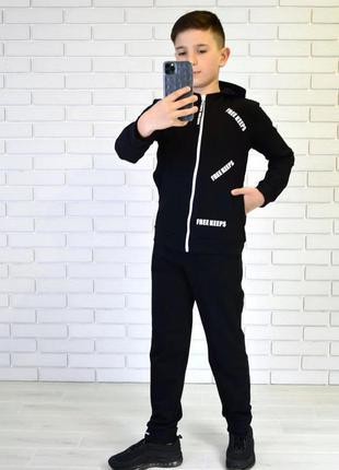 Спортивный костюм для мальчика, двухнитка.