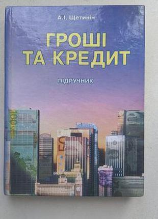 """Книга по экономике """"Гроші та кредит"""" А. І. Щетинін 3 видання"""