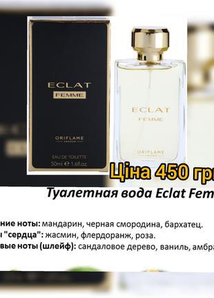 Туалетна вода ,,Eclat Feme,,