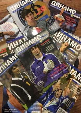 Журнал «динамо» Киев