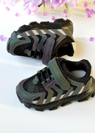Качественные кроссовки-хамелеон мальчику с 21 по 26 р-р