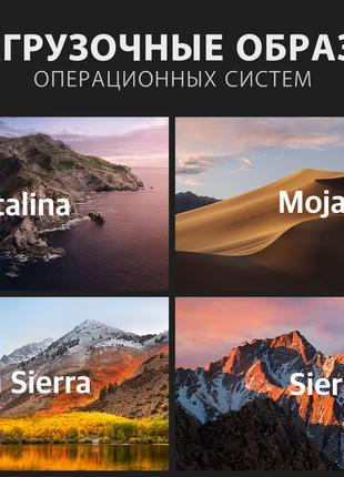 Загрузочный образ macOS Catalina, Mojave и High Sierra. Флешка CD