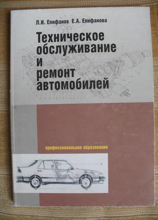 Л.И. Епифанов. Техническое обслуживание и ремонт автомобилей