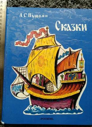 Сказки Пушкин Конашевич книга книжка сказка о царе Салтане рыбаке