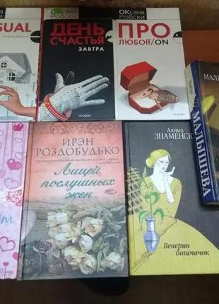 Продам книги в стиле городской роман