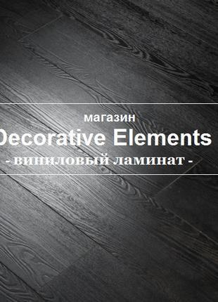 Виниловый ламинат маг. Decorative Elements