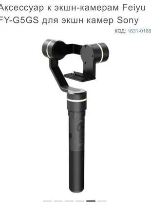 Аксессуар к экшн-камерам Feiyu FY-G5GS для экшн камер Sony