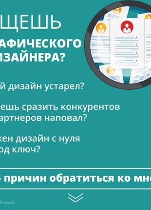 Графический дизайнер | Полиграфия, каталог, упаковка, презентация
