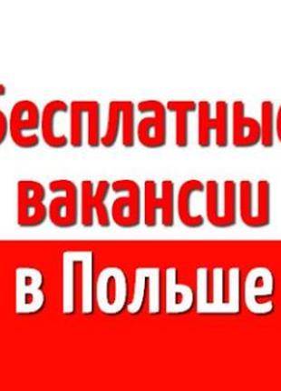 Комплектовщик заказов Arvato STRYKÓW ДЛЯ ТЕХ,КТО В ПОЛЬШЕ