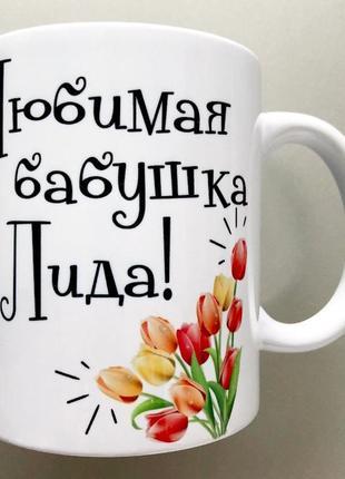 🎁подарок чашка именная бабушке