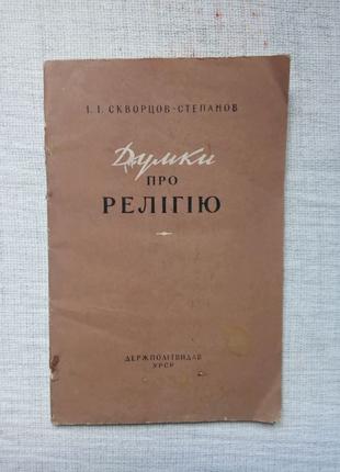 Книга. Думки про релігію. 1957 рік