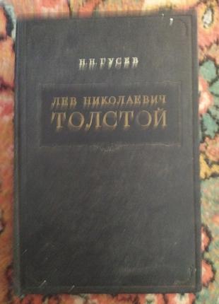Гусев Н.Н. Толстой Л.Н. Материалы к биографии с 1855 по 1869 год