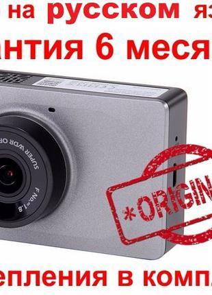 Xiaomi YI Smart Car Camera оригинальный видеорегистратор Русский