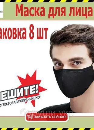 Защитные Маски для лица многоразовые Silenta (8 шт.), Black
