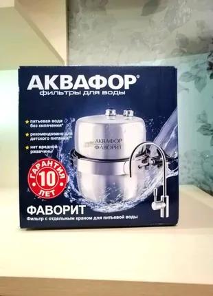 Проточный фильтр Аквафор фаворит