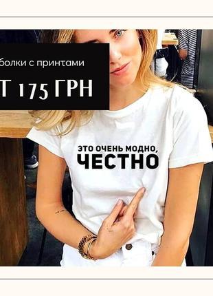 Смешные надписи на футболке