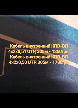 Кабель внутренний КПВ-ВП 4х2х0,50 UTP, 305м