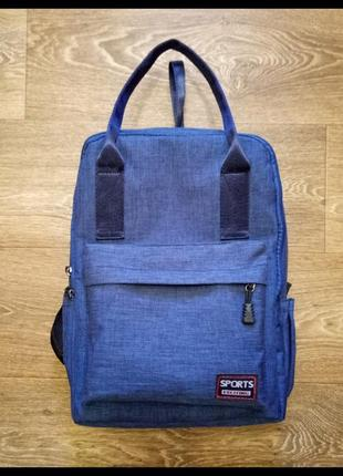 Городской сумка – рюкзак