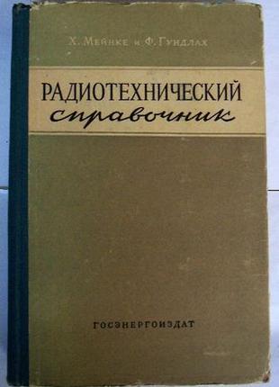 Радиотехнический справочник Том 2. Ф.В.Гундлах.
