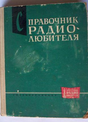 Справочник радиолюбителя. Куликовский А.А. (ред), 1963