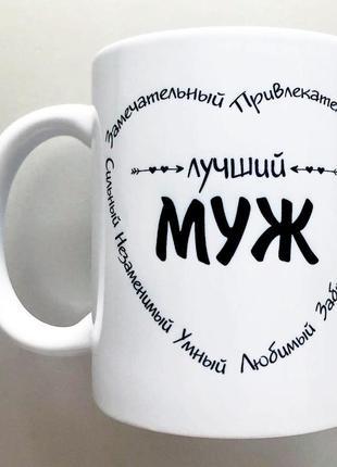 🎁подарок мужу/чоловіку чашка
