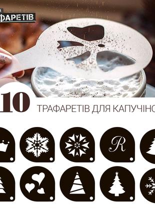 Набор трафаретов для кофе новогодний