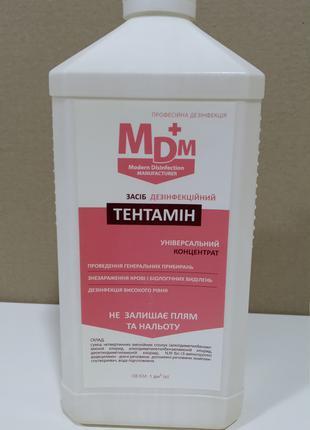 Дезинфекционное средство Тентамин