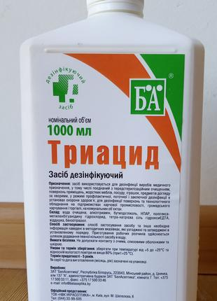Триацид, высокоэффективное дезинфицирующее средство, 1л.