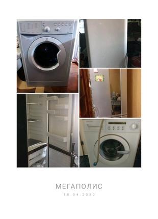 Мастер. Ремонт холодильника и стиральных машин. Киев и область.