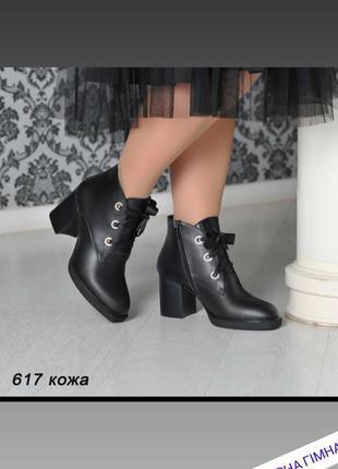 Женские ботинки кожаные на каблуке