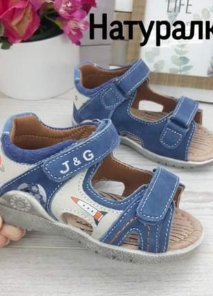 Кожаные босоножки сандали для мальчика