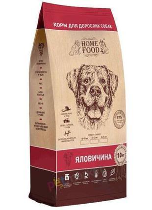 Home Food для взрослых собак крупных пород ГОВЯДИНА