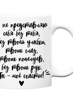 🎁подарок чашка любимому человеку/ парню/ мужу/ девушке/жене