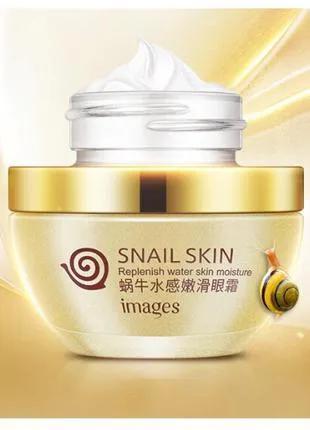 Крем для лица увлажняющий с муцином улитки Images Snail Skin 50г.