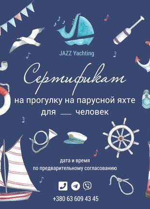 Подарочный сертификат на прогулку на яхте в Одессе