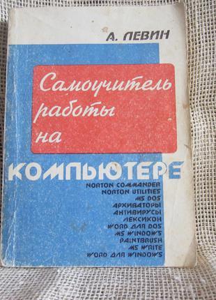 Книга «Самоучитель работы на компьютере», А.Левин