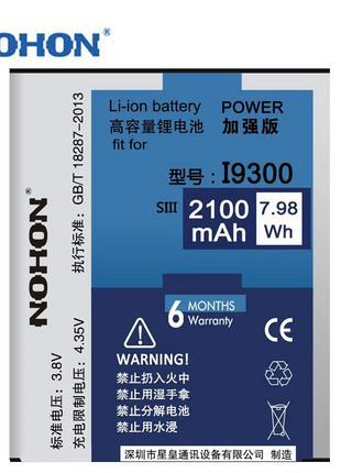 Аккумуляторная батарея Nohon Samsung Galaxy S3 EB-L1G6LLU 2100mAh