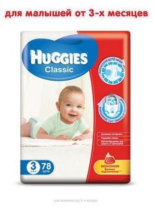 Подгузники Huggies Classic mega puck