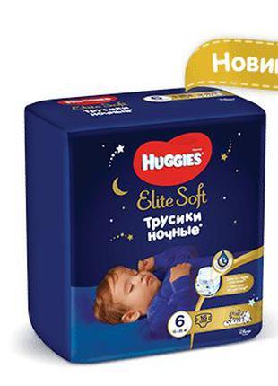Подгузники-трусики Huggies Elite Soft Overnites ночные