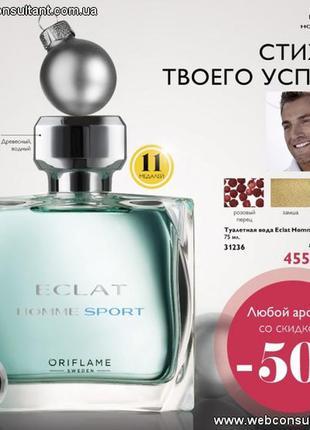 Туалетна вода eclat homme sport [екла ом спорт] 31236