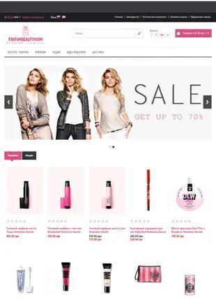 Продам сайт по продаже косметики, парфюмерии, одежды, аксессуаров