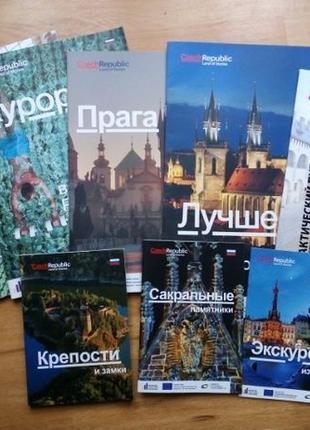 Брошюры о Чехии на русском языке