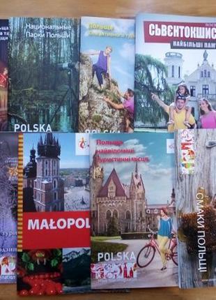 Брошюры о Польше на украинском и русских языках
