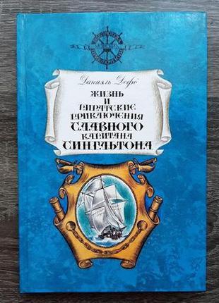Жизнь и пиратские приключения славного капитана Сингльтона Дан...